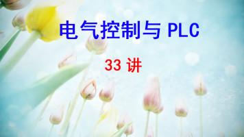 深圳职业技术学院 电气控制与PLC 杨红 33讲