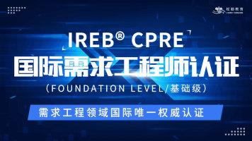 国际需求工程师权威认证IREB-CPRE FL级培训课程
