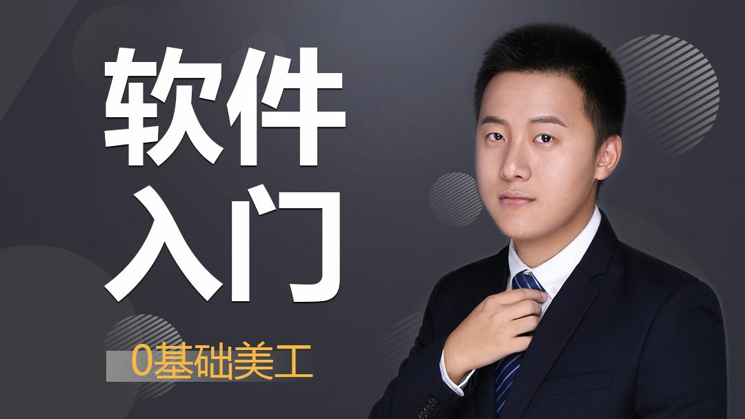【精修课程】淘宝美工/电商设计/修图/精修/图片处理/北鱼/ps/ai