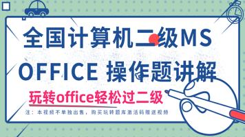 全国计算机二级MS OFFICE真题讲解视频