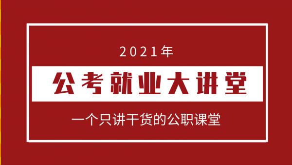 2021年公考就业大讲堂【名师团教育】