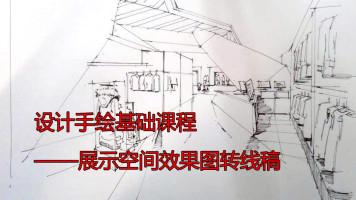 设计手绘基础课程——展示空间效果图转线稿