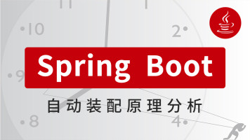 SpringBoot自动装配原理分析.java高级开发JAVA架构师进阶-咕泡