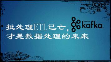 批处理ETL已亡,Kafka才是数据处理的未来