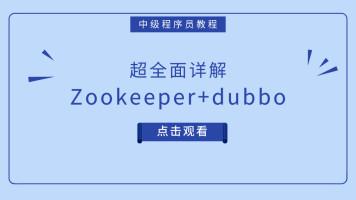 快速入门Zookeeper+dubbo