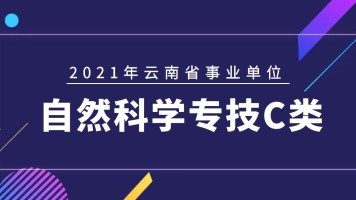 2021年云南省联考事业单位C类基础精讲课程