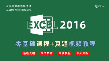 全国计算机等级考试二级Office高级应用-Excel2016精讲视频教程