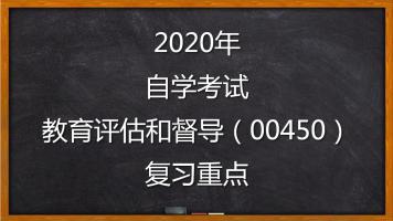 2020年自学考试教育评估和督导(00450)自考复习重点