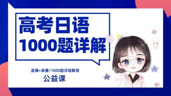 高考日语语法1000题详讲