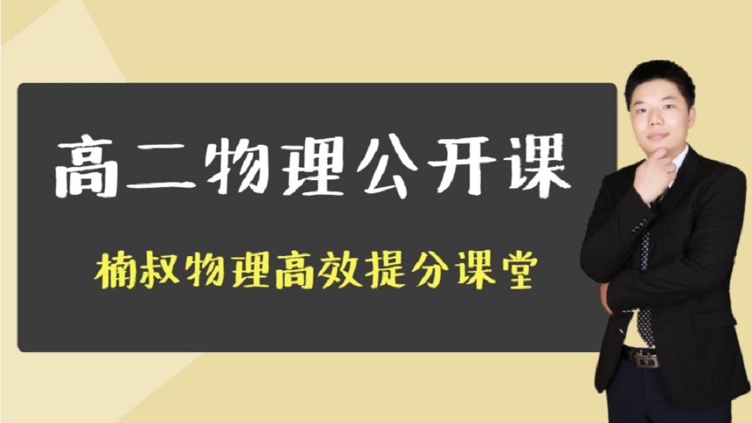 高二物理公开课【楠叔物理高效提分课堂】方法技巧口诀高效提分!