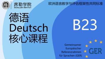 德语欧标B23核心课程