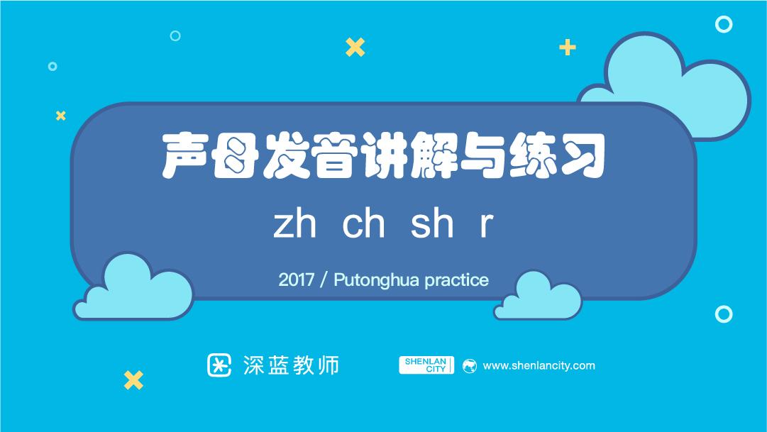 普通话声母发音讲解与练习6-zh、ch、sh、r