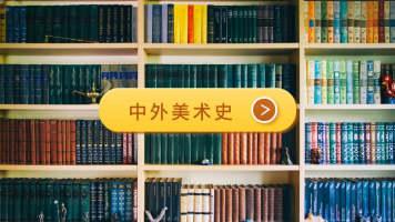 一行手绘史论专题——中国美术史+外国美术史综合串讲同步录播