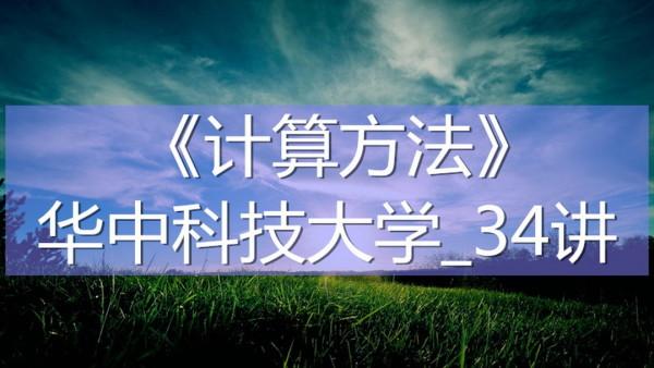 K7280_《计算方法》_华中科技大学_34讲