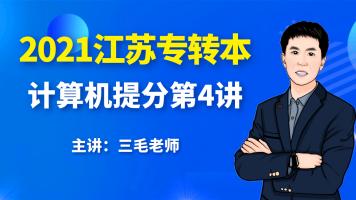 2021江苏专转本计算机全省直播第4讲