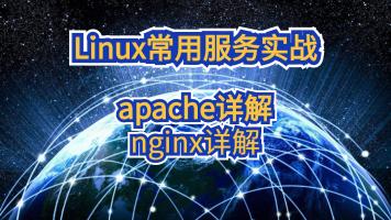 Linux运维必备技能_下