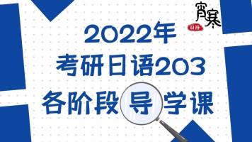【宵寒日语】2022年考研日语203各阶段导学课