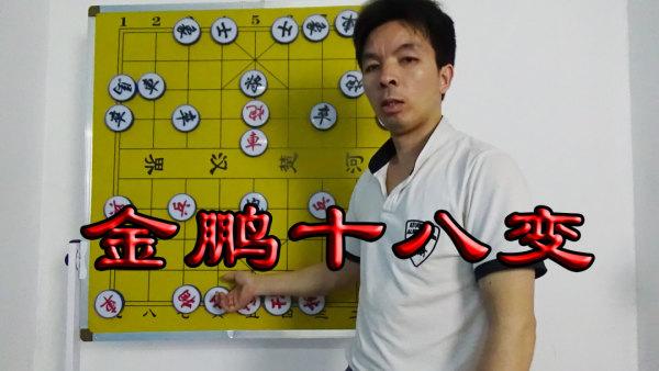 象棋古谱金鹏十八变(共60节课)