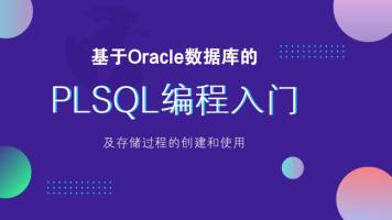 基于oracle数据库的PLSQL编程以及存储过程的创建和使用