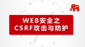 WEB安全之CSRF攻击与防护-PHP新手入门-PHP高级架构师进阶-六星