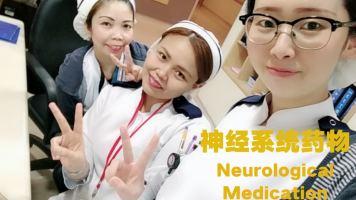 ISPN/RN课程培训国际护士出国-神经系统药物