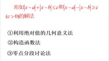 高中数学必修5--3.2.4多个绝对值不等式的解法(单三步)
