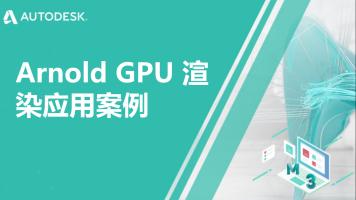 Arnold GPU渲染应用
