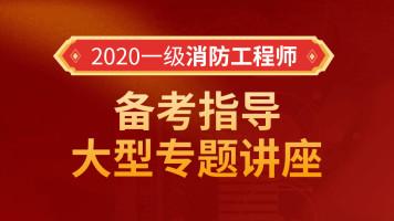 """【大立】来了!2020年消防工程师""""备考指导""""大型专题讲座"""