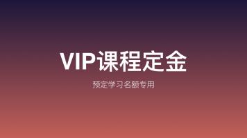 VIP课程定金链接-预定学习名额
