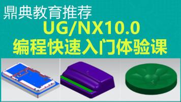 UG10.0编程快速入门体验课程