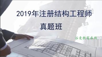 谷麦教育2019年注册结构工程师考试真题班