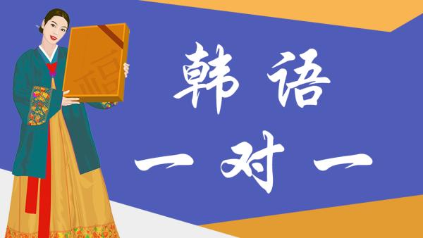 韩语专项口语强化