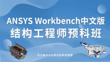 ANSYS Workbench中文版结构评估工程师-预科班