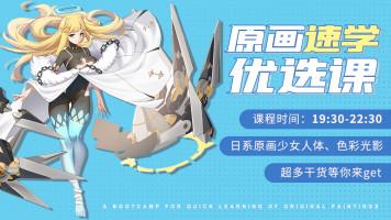 原画速学优选课(0129)