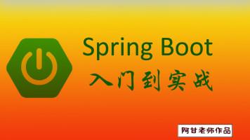 spring boot 从入门到源码剖析