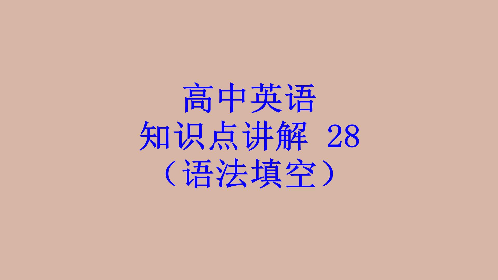 高中英语基础知识讲解28