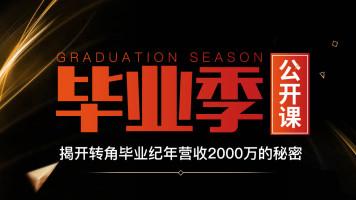 毕业季业务的谈判技巧及案例分析—转角杨尧