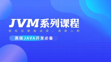 JVM实战调优/arthas/JVM面试题/JVM底层原理/OOM在线排查
