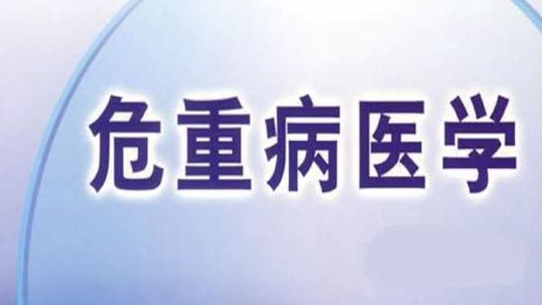 危重病医学(全20讲)【理工学社】