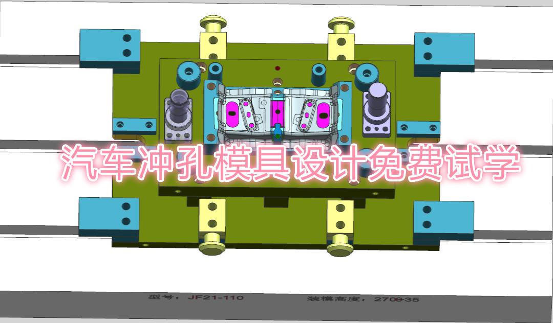 UG全3D冲孔模具设计免费试学/汽车模/五金模/CAE分析/AutoForm