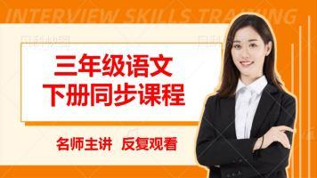 三年级语文下册名师同步课堂(新)