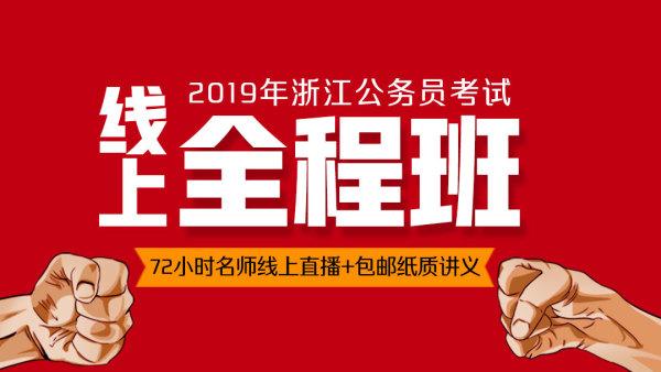 2020年浙江公务员考试全程班