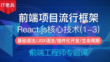 2020全新React核心技术(1-3):初体验/组件化/JSX/事件/生命周期