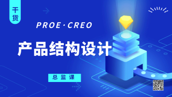 PROE/CREO (总监) 产品结构实战班
