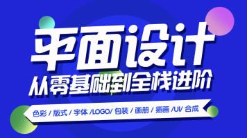 PS/AI/C4D//品牌/电商/插画/字体/LOGO-(杭州)平面设计进阶实战