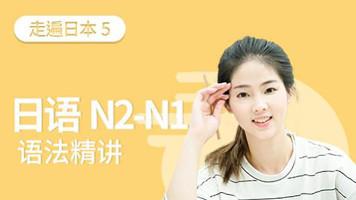 日语N2—N1语法精讲班