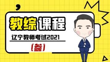辽宁教育综合知识基础课程(3)-郭帅教育