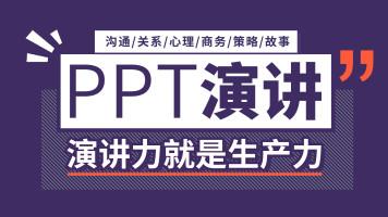 新媒体时代下的PPT演讲