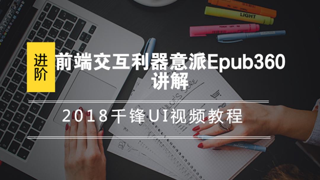 2018千锋UI视频教程-前端交互利器意派Epub360讲解