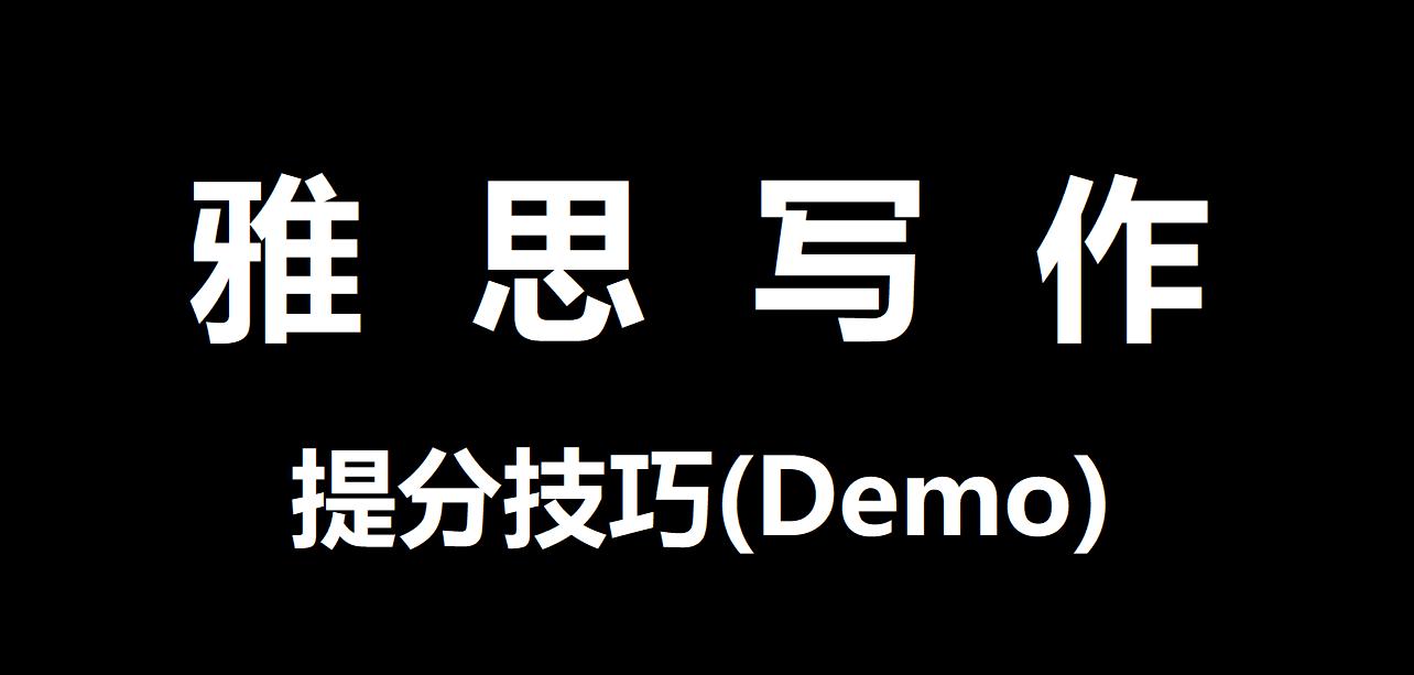 雅思写作考试提分技巧(Demo)